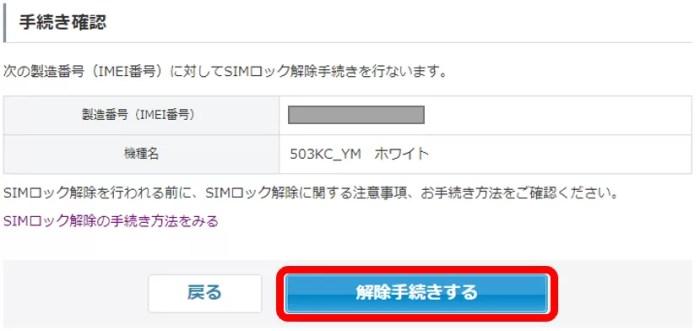マイワイモバイル(Y!mobile)の解除手続きをするをクリック