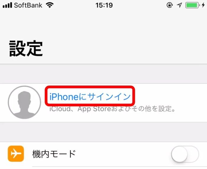Apple IDでサインインしていないので、iPhoneにサインインとなる