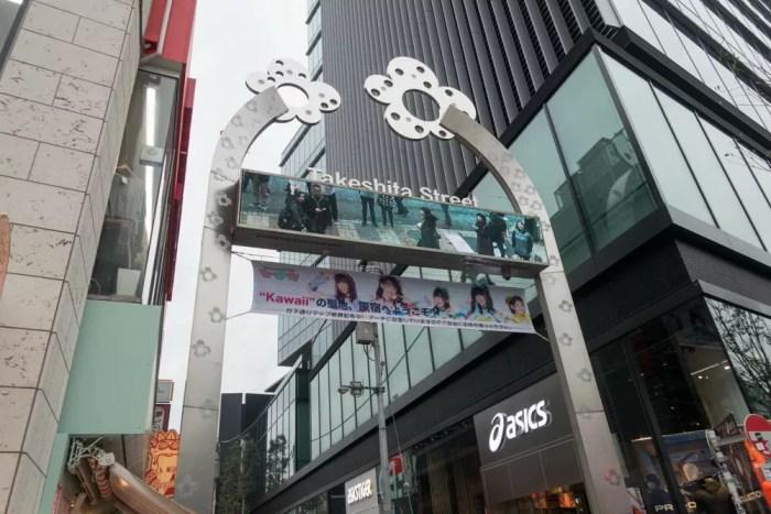 竹下通り入り口(青山通り側)