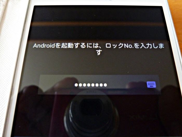 DIGNO E(Android)の再起動