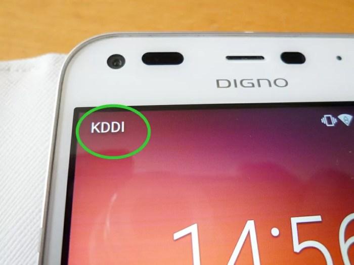 SIMロック解除したあとに、UQ mobileのSIMをさすとKDDIのアンテナが立つ