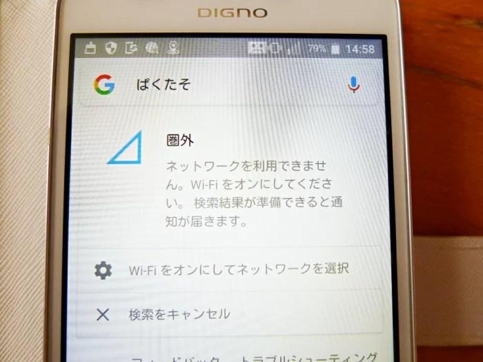 SIMロック解除したのに、UQ mobileのSIMをさしても「圏外のお知らせ」になる