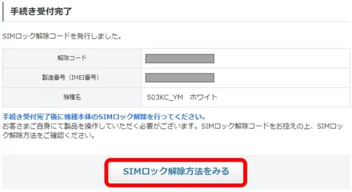 マイワイモバイル(Y!mobile)のSIMロック解除方法をみるをクリック