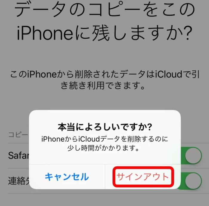 iPhoneにあるsafariや連絡先のデータを残すか、残さないかをもう1回聞いてくれるよ