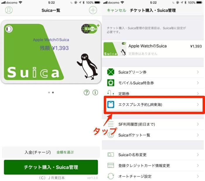 対象のSuicaからエクスプレス予約(JR東海)を選択