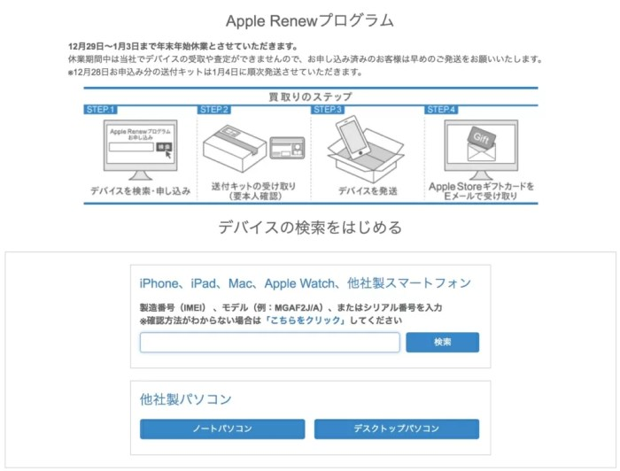 Apple Trade Inプログラム