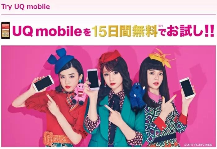 【トライアル】Try UQ mobile