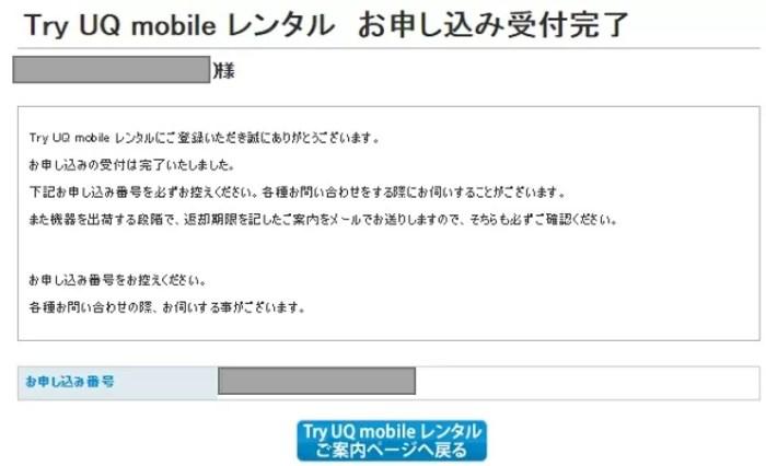 【トライアル】Try UQ mobile レンタル お申し込み受付完了