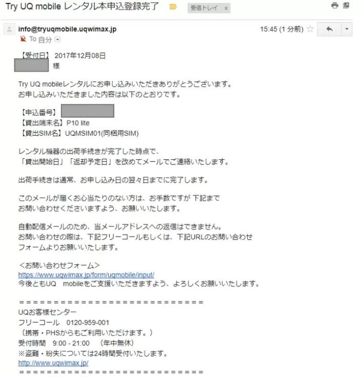 【トライアル】申込み完了のメール
