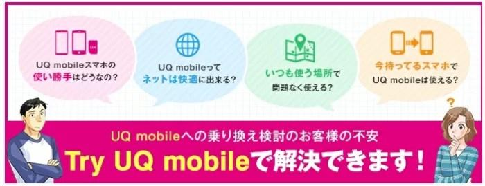 【トライアル】Try UQ mobileで解決できます!
