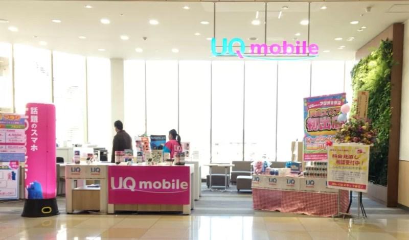 UQ mobile実店舗