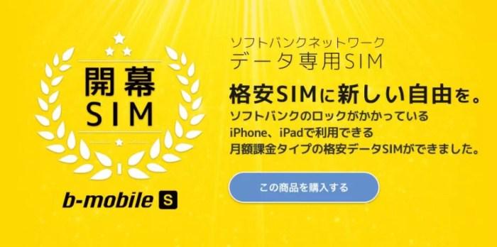 開幕SIM