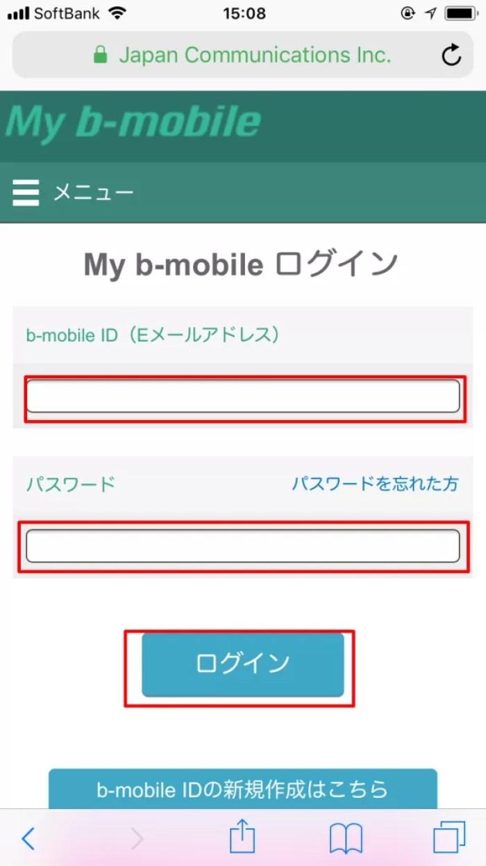 My b-molileにログイン
