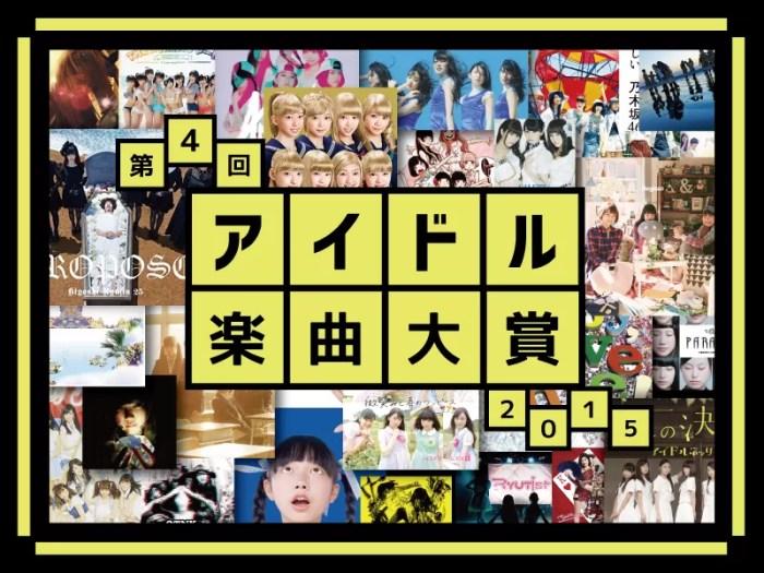 アイドル楽曲大賞2015