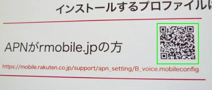 楽天モバイル:プロファイルのQRコード