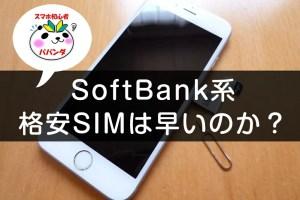 SoftBank系格安SIMのスピードをチェック