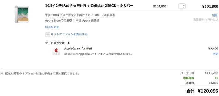 Apple StoreでSIMフリー版を購入する