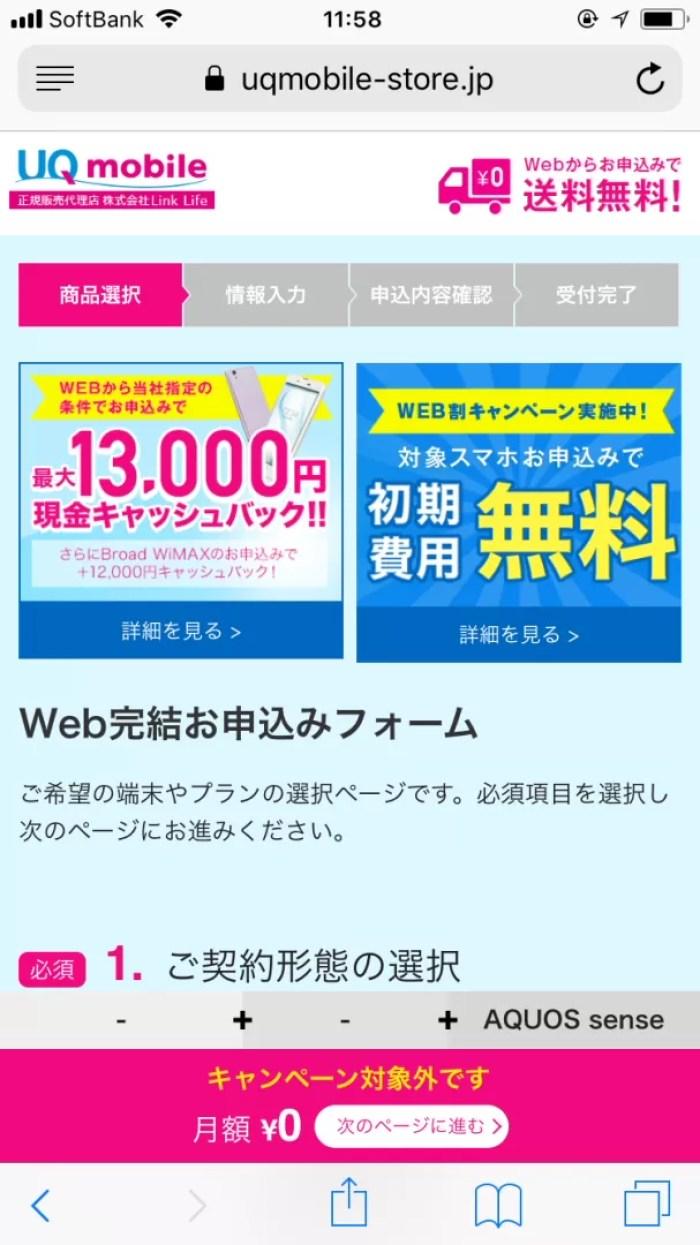 Web完結お申込フォーム