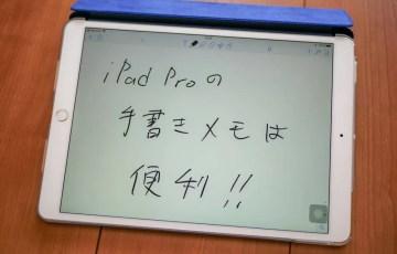 iPad Proは手書きデバイスとして便利