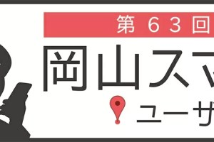 第63回岡山スマホユーザー会