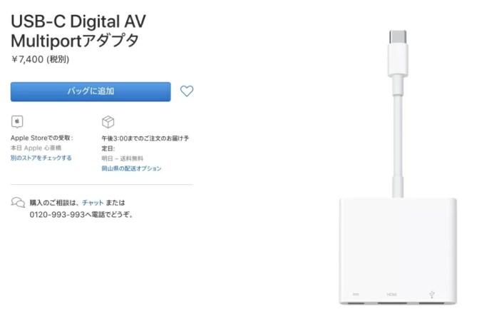 Apple純正「USB-C Digital AV Multiportアダプタ