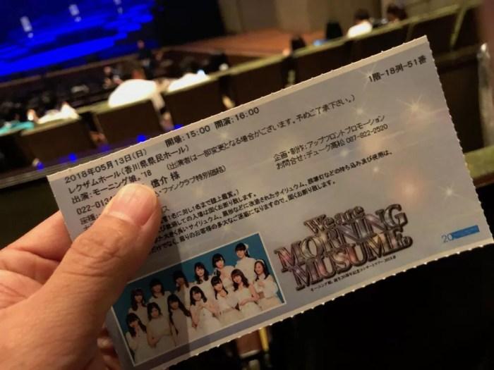 モーニング娘。誕生20周年記念コンサートツアー2018春~We are MORNING MUSUME。~チケット