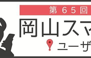第65回岡山スマホユーザー会