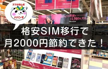 格安SIMへの移行で通信費を節約できたのかを検証