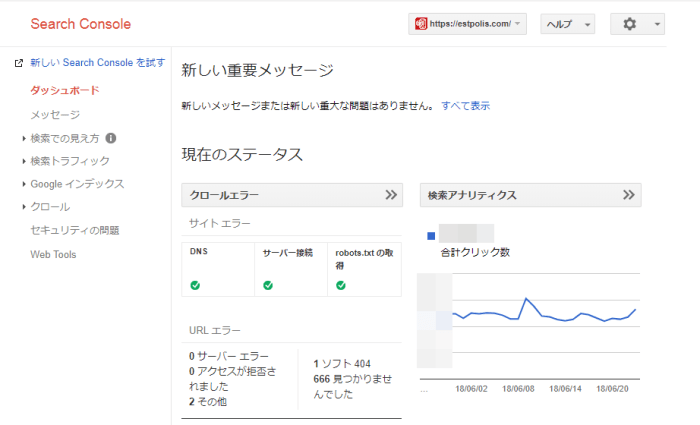 Search Consoleのトップ画面