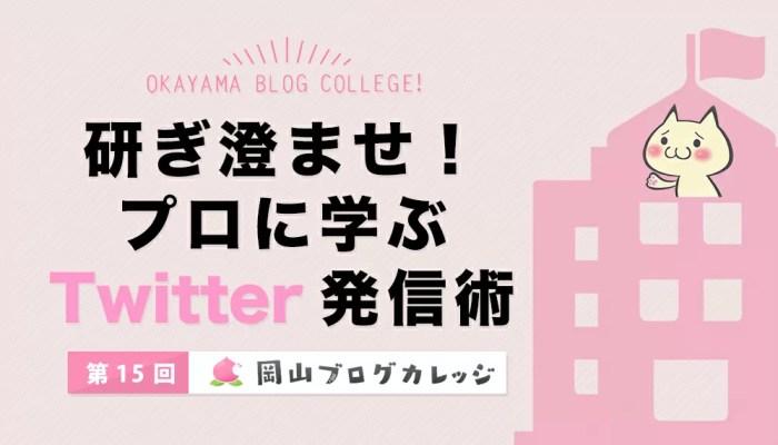 第15回岡山ブログカレッジはF太さんが登場