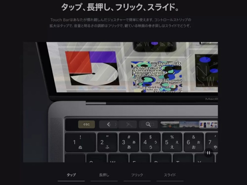 Touch BarとTouch ID搭載MacBook Proの評判はあまりよくない