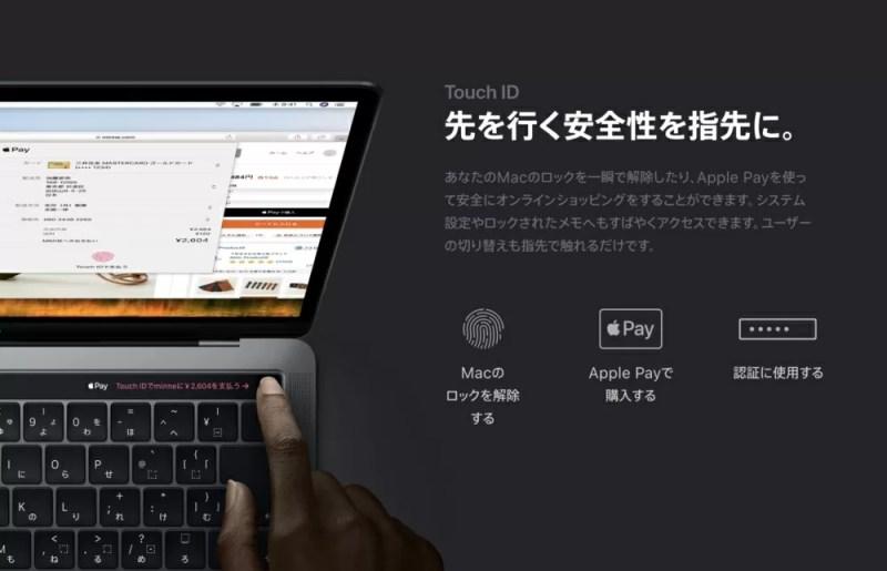 MacBook ProのTouch IDは直感的じゃない