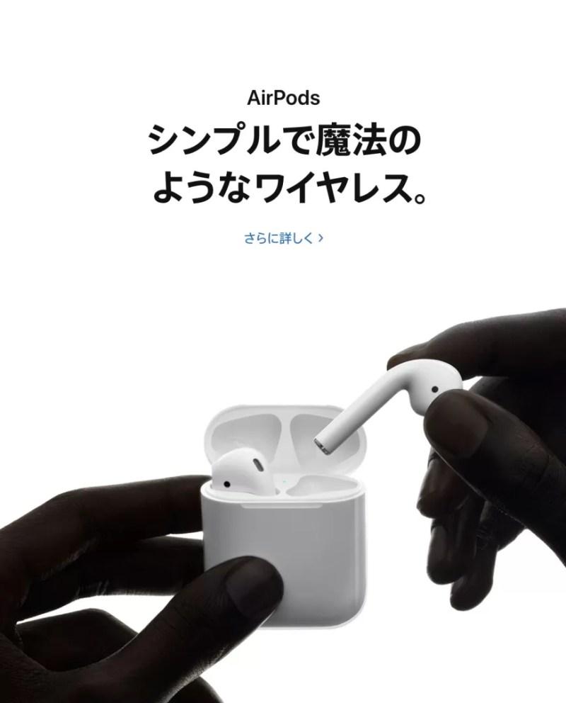 最強のiPhone向けヘッドセット「AirPods」