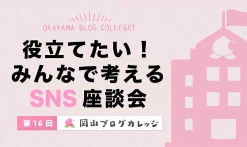 第16回岡山ブログカレッジ