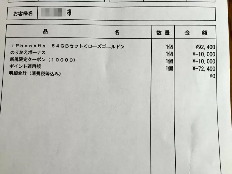 2015年9月の発売時は10万円程した