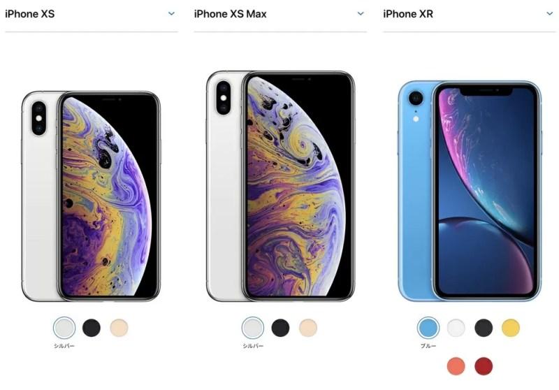 2018年のiPhoneは3種類