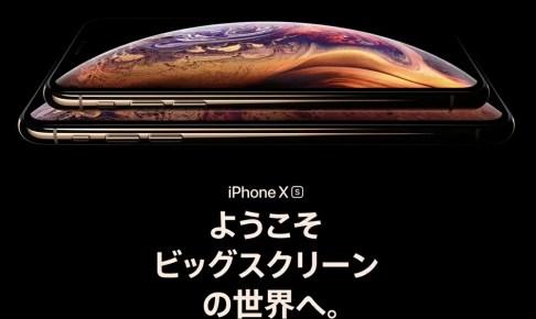 iPhone Xsは「Max」が目玉