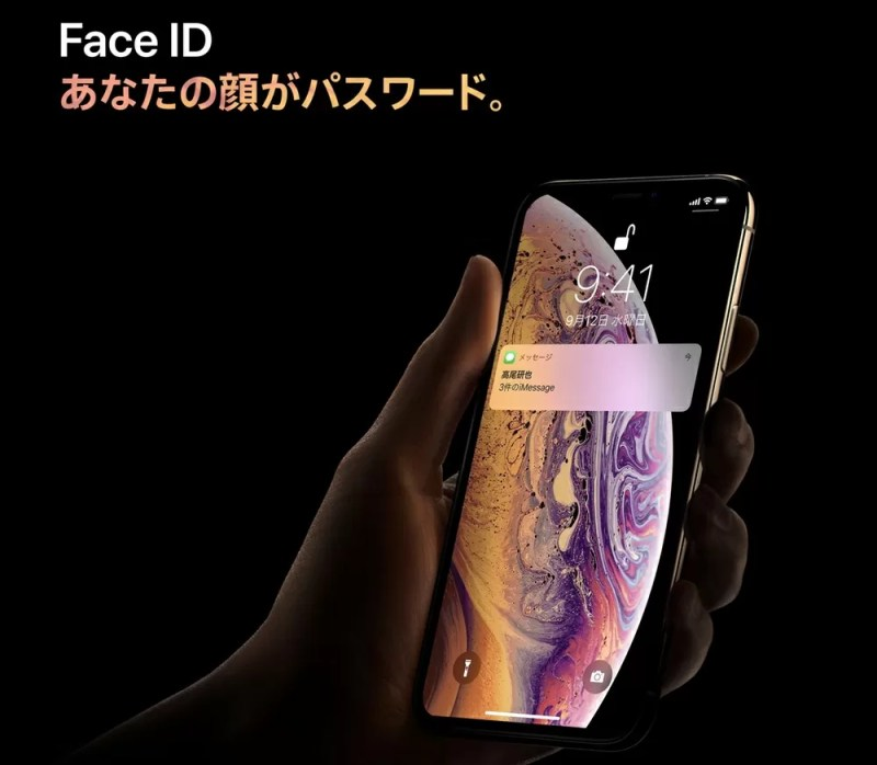 Face IDの不満