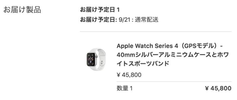 Appleストアで購入