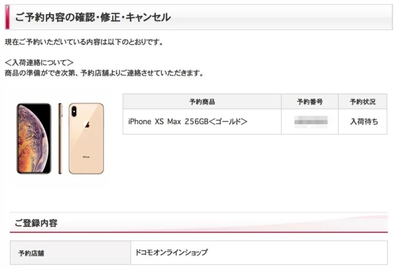 iPhone XS Maxを予約
