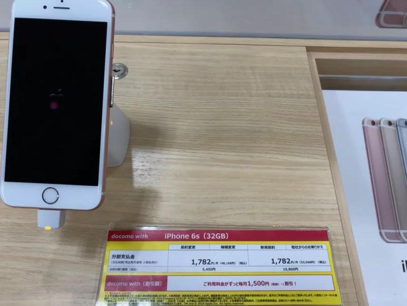 docomo with「iPhone 6s」の店頭購入価格