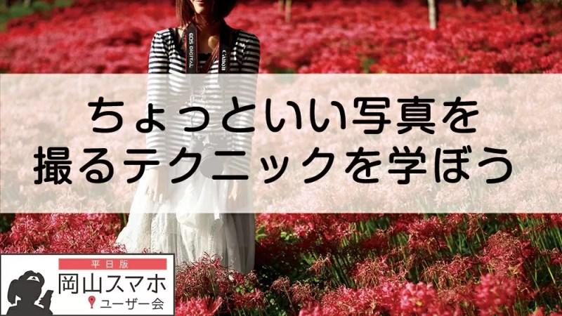 平日版第72回岡山スマホユーザー会のテーマは「写真撮影」