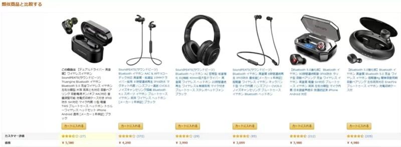 【ワイヤレスイヤホン】類似商品と比較する