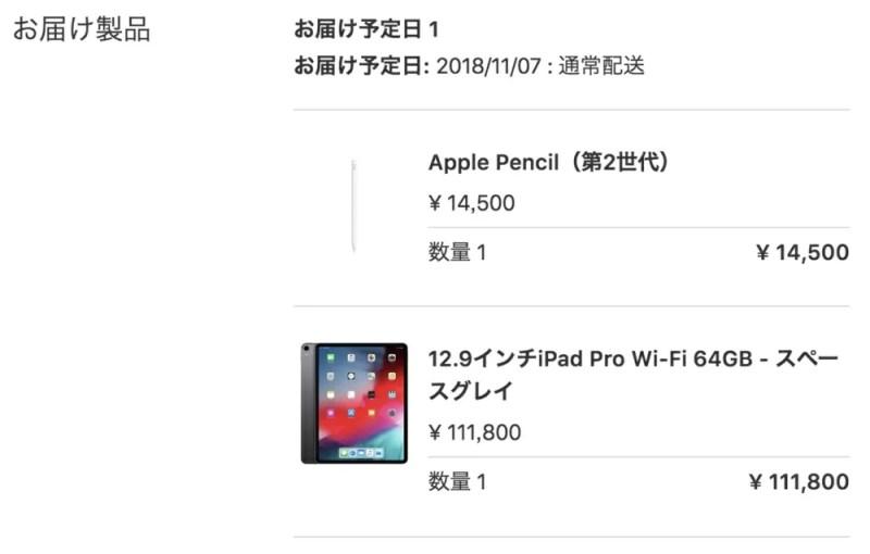 iPadの在庫はAppleストアが豊富