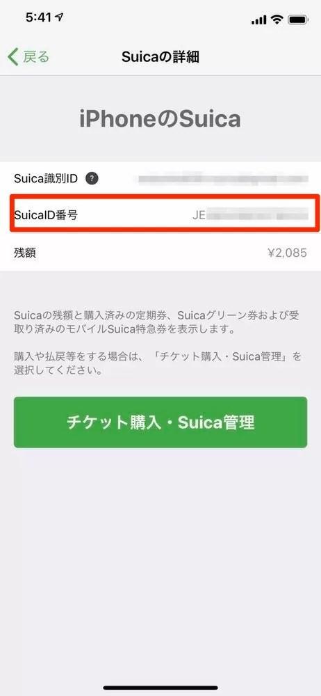 Suica ID番号