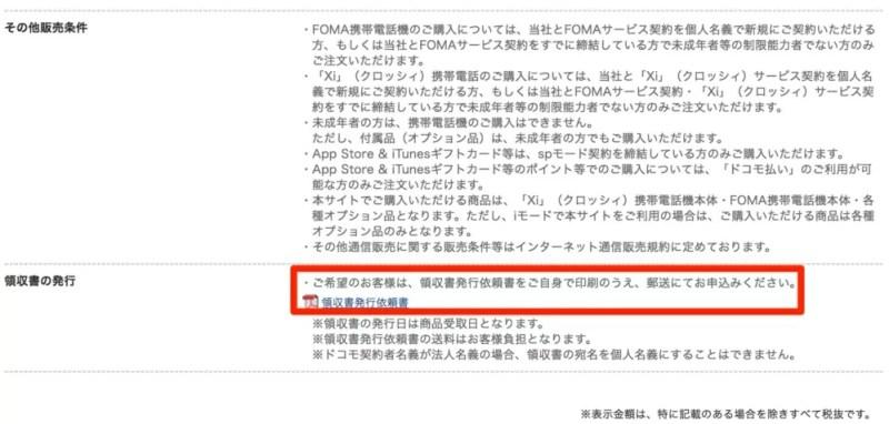 領収書発行依頼PDF
