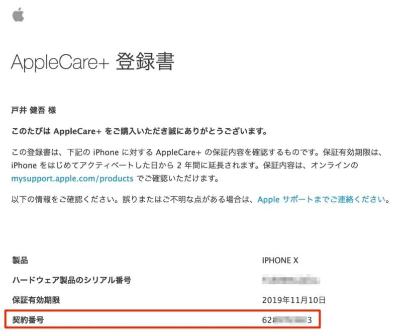 AppleCare+の契約番号