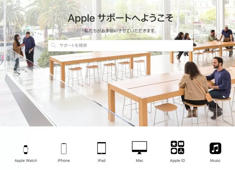Appleのサポート