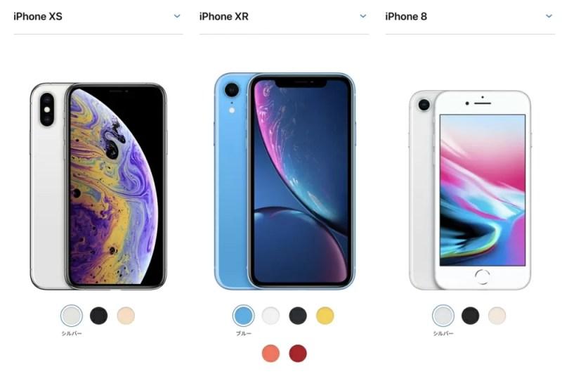 iPhoneのモデル比較