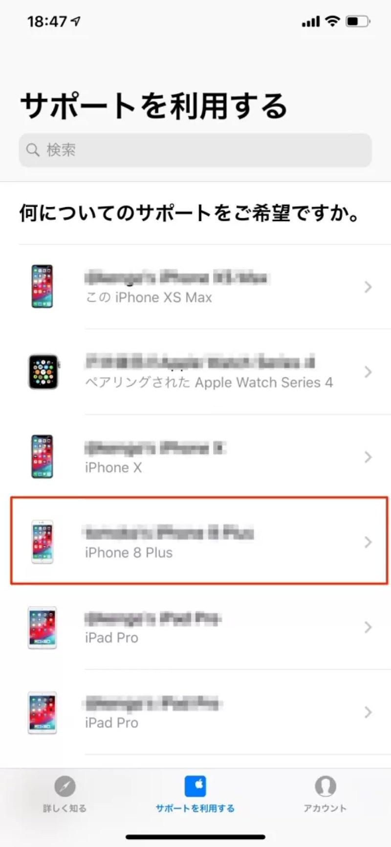 Appleサポートアプリを起動する